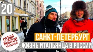 Санкт-Петербург: Жизнь итальянца в России