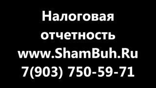 сдача отчетности ип / +7(903) 750-59-71/ ShamBuh.Ru
