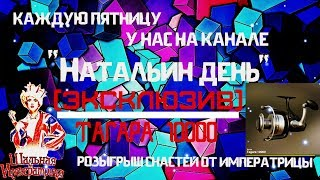 ПЯТНИЧНЫЕ РОЗЫГРЫШИ ОТ НАТАЛЬИ И TAGARA10000 LE ФРАНЦУЗ RUSSIAN FISHING 4