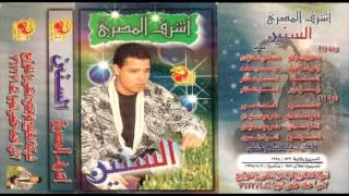 مازيكا Ashraf El Masry - Ya 7alawa 3aleikom / أشرف المصرى - يا حلاوة عليكم تحميل MP3