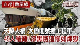 【台灣啟示錄】天降人禍!太魯閣號撞工程車...49人罹難!漆黑隧道慘如煉獄!
