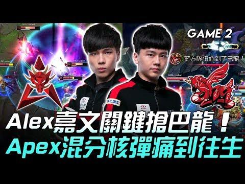 HKA vs AHQ Alex嘉文關鍵搶巴龍 Apex混分核彈痛到往生!Game 2