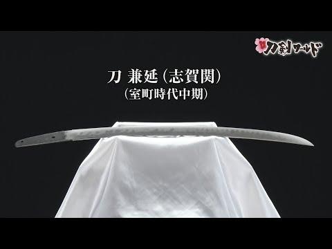 刀 兼延(志賀関)