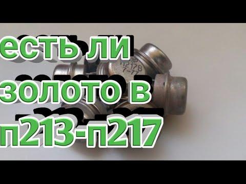 П213-П217 есть ли в них ЗОЛОТО.