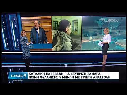 Πέντε μήνες με αναστολή στο Κ. Βαξεβάνη για εξύβριση του Α. Σαμαρά | 21/01/2020 | ΕΡΤ