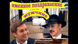 Именное видео поздравление от Боярского, мужчине