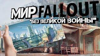 Fallout 4 - Секреты Мира Игры До Войны