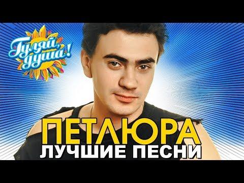 ПЕТЛЮРА (Юрий Барабаш) - Платье белое - Лучшие песни