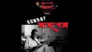 Sunday Suspense Chakka Minyar TomTom
