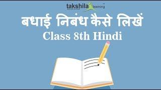 Class 8 Hindi
