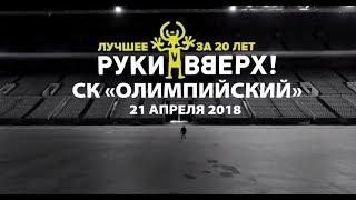 Руки Вверх! / Концерт в Олимпийском / 21 апреля 2018