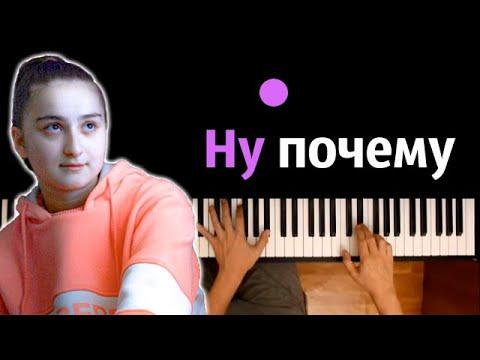 Agunda - Ну почему ● караоке | PIANO_KARAOKE ● ᴴᴰ + НОТЫ & MIDI