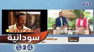 رحيل الكاتب والممثل محمد احمد الشيخ - صباحات سودانية