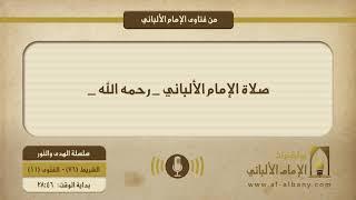 صلاة الإمام الألباني _ رحمه الله _