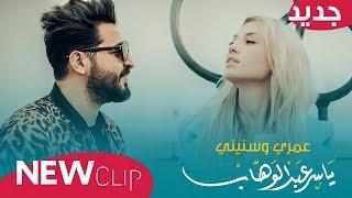 تحميل اغاني مجانا ياسر عبد الوهاب - عمري وسنيني ( فيديو كليب ) 2019 - Yaser Abd Alwahab - Omri Wa snini ( Exclusive )