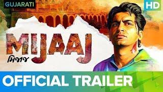 Mijaaj Official Trailer | Gujarati Movie | Full Movie Live On Eros Now