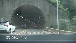 平成30年西日本豪雨災害爪痕山陽道志和トンネル