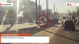 Fiat сбил женщину на Татищева