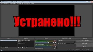 Как убрать чёрный экран при захвате игры в OBS (ОБС) // проблема обс