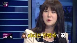 탈북청년 김성렬 조미영 인터뷰