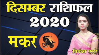 MAKAR Rashi - CAPRICORN| Predictions for DECEMBER - 2020 Rashifal| Monthly Horoscope| Priyanka Astro - Download this Video in MP3, M4A, WEBM, MP4, 3GP