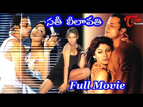 Sathi Leelavathi | Telugu Full Length Movie | Shilpa Shetty, Manoj Bajpai, Shamita Shetty