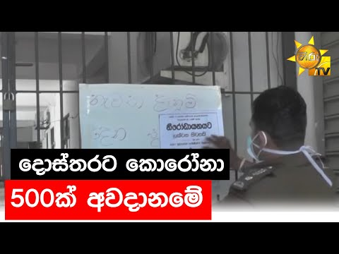 Some Atalugama residents evade PCR tests