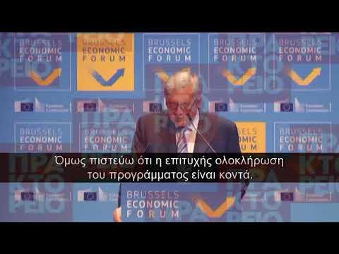 Ζαν Κλοντ Γιούνκερ: «Αξιοσημείωτη η πρόοδος στην Ελλάδα, χάρη στις θυσίες του λαού»