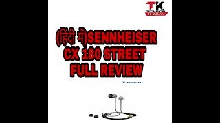 (हिंदी में)SENNHEISER CX 180   REVIEW