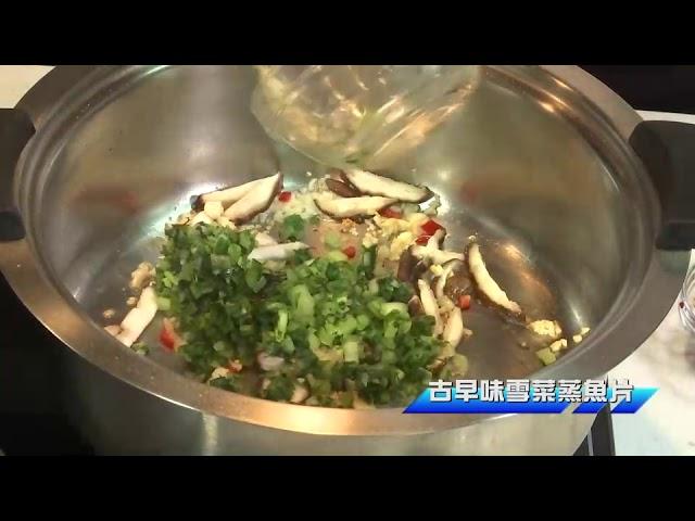 達人上菜-古早味雪菜蒸魚片