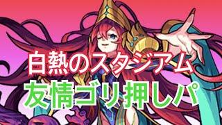 『モンスト』《Sラン》白熱のスタジアム冥黒の女王エレシュキガル!!