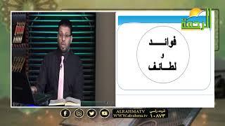 باب الهمزتين من كلمة برنامج قرآن وقراءات مع فضيلة الشيخ محمد حسن