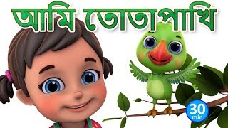 Bengali Rhymes For Children