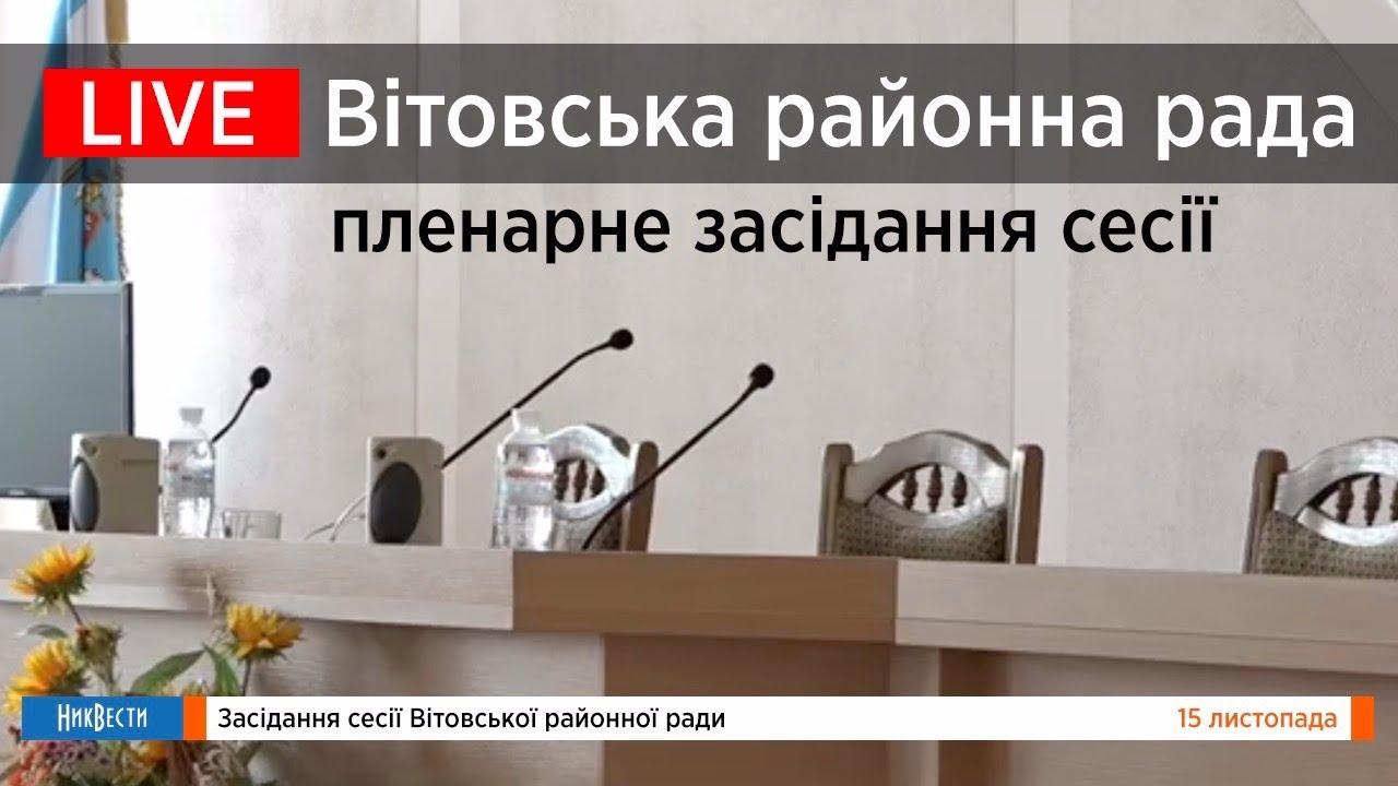 Сессия Витовского райсовета