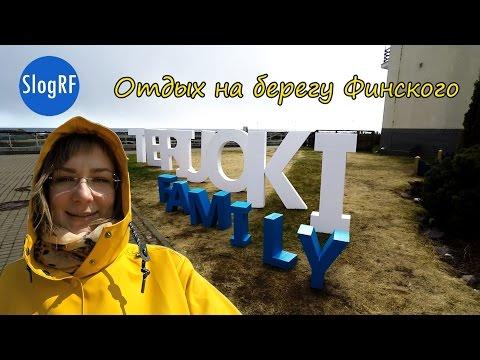 Терийоки. Выходные на берегу Финского залива. Отдых в Ленинградской области весной. Зеленогорск.