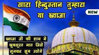 सारा हिंदुस्तान तुम्हारा   - YouTube