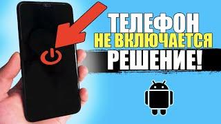 Смартфон лагает/завис/не заряжается или не включается? Телефон выключился iPhone и Android?