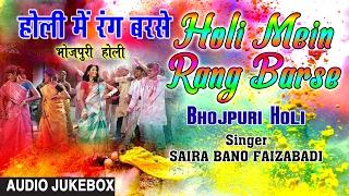 HOLI MEIN RANG BARSE | BHOJPURI HOLI AUDIO SONGS JUKEBOX | Singer - SAIRA BANO FAIZABADI