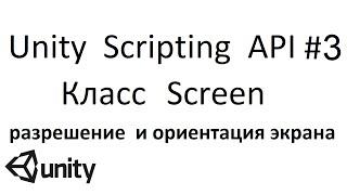 Unity Scripting API #3 - класс Screen (Разрешение, ориентация экрана)