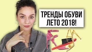ТРЕНДЫ ОБУВИ НА ЛЕТО 2018!