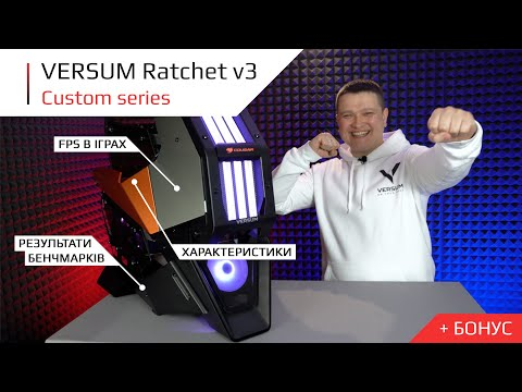 Огляд комп'ютеру VERSUM Ratchet v3(Custom Series)