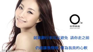 Stephy Tang 鄧麗欣 - 不要離我太遠 (Ver. 2005)