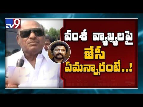 TDPలో ఉంటే ఉపయోగం లేదు : JC. Diwakar Reddy - TV9