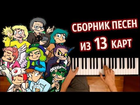 ♦️ 🃏 СБОРНИК ПЕСЕН ИЗ 13 КАРТ ● караоке | PIANO_KARAOKE ● ᴴᴰ + НОТЫ & MIDI