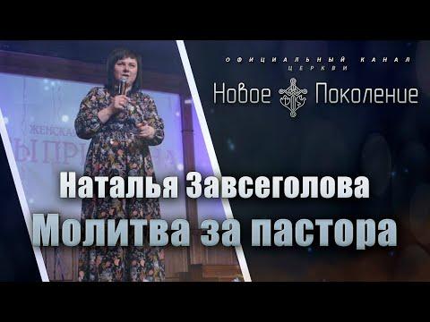 Молитва за пастора   Наталья Завсеголова