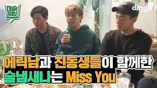 [이슬라이브] 에릭남 Eric Nam   Miss You 라이브 LIVE
