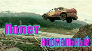 Полет нормальный/ДТП/гараж 54