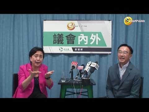 OurTV.hk《議會內外》第343集:《逃犯條例》修訂和香港未來的政治形勢發展。