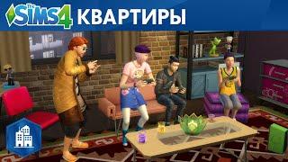 Все Sims, Официальный трейлер о квартирах из «The Sims 4 Жизнь в городе»