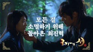 [구가의 서] Gu Family Book 숲에서 최진혁과 마주친 수지